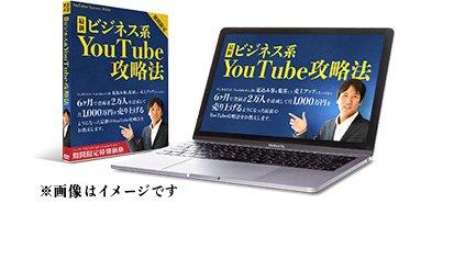 ビジネス系You Tube攻略法