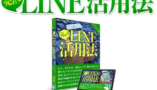 LINE公式の機能を120%活用して、効果的に売上アップしていく方法